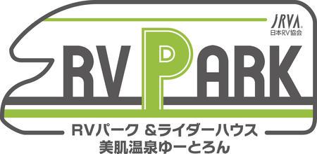 RV PARK_&ライダーハウス 美肌温泉ゆーとろん.jpg